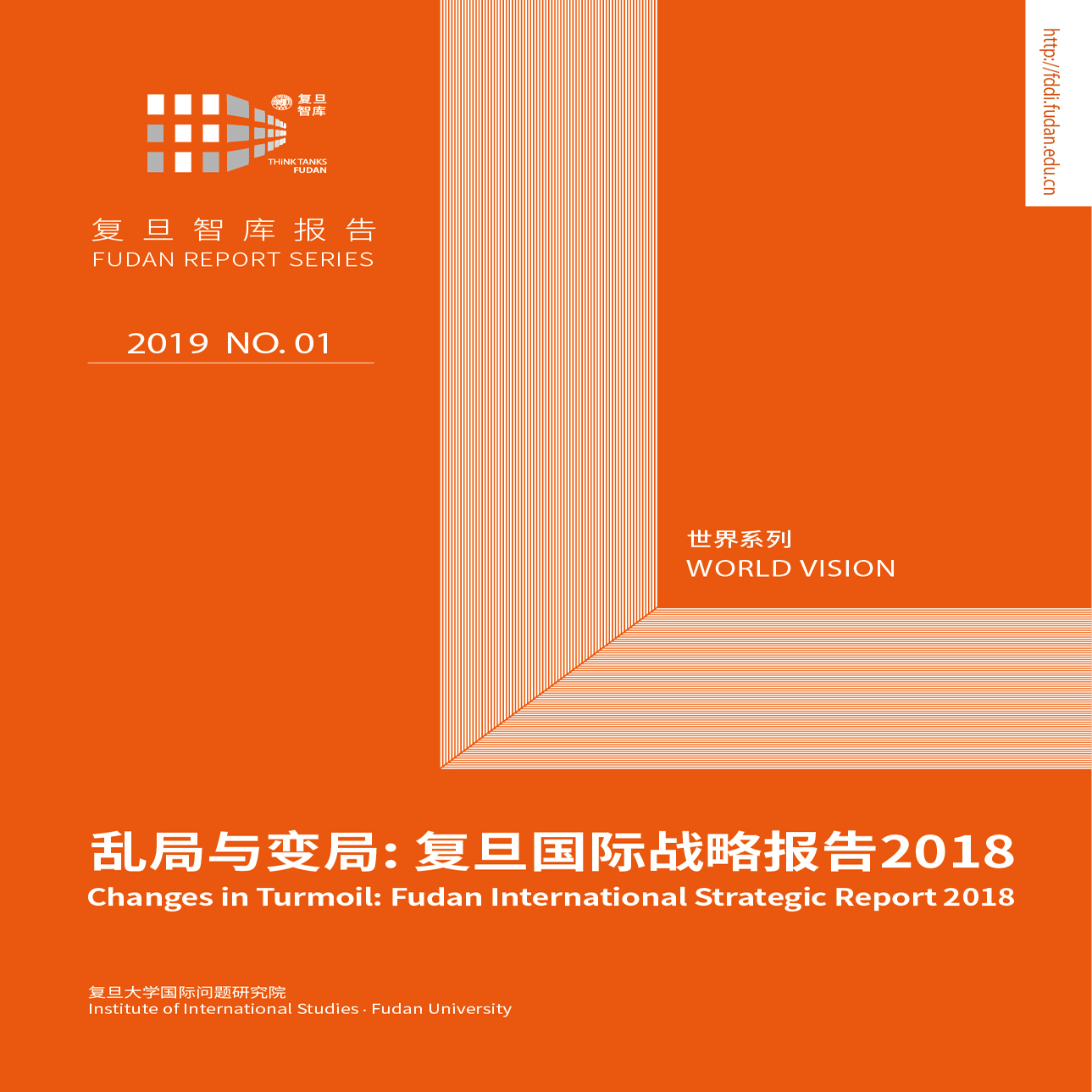 Changes in Turmoil:Fudan International Strategic Report 2018