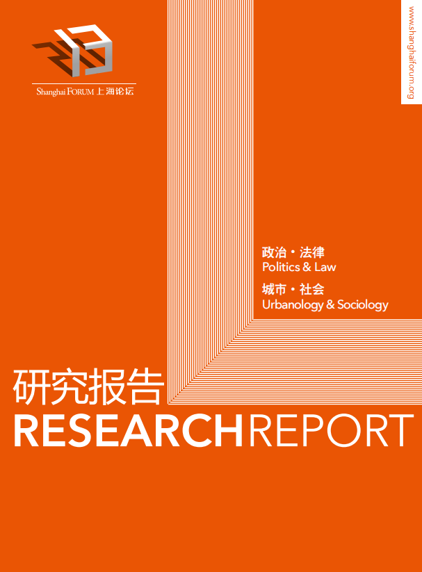 2013 Research Report (Politics & Law, Urbanology & Sociology)
