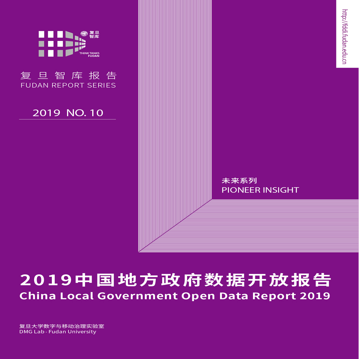 China Local Government Open Data Report 2019